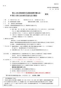 【居合道】第53回 静岡県居合道段別大会兼全日本居合道大会予選 @ 養浩館