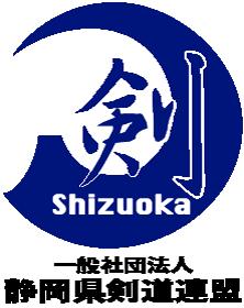 静岡県剣道連盟